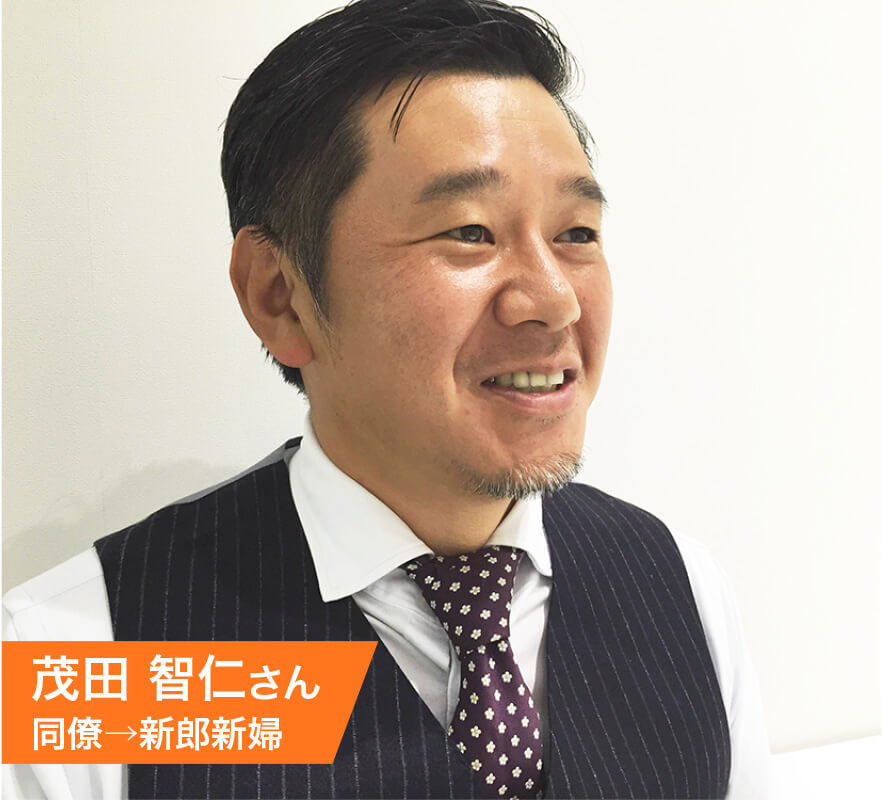 茂田 智仁さん(同僚→新郎新婦)