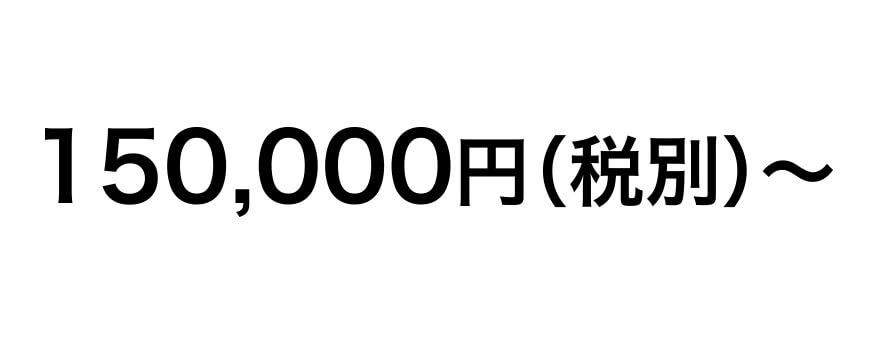 150,000円(税別)〜