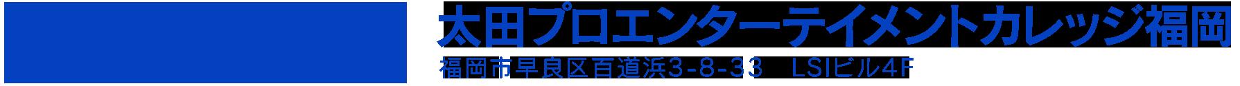 太田プロエンタテイメント学院福岡校
